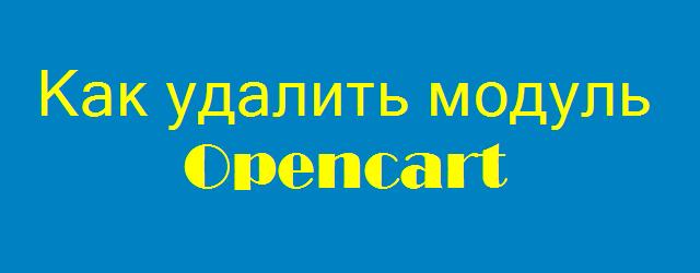 Как удалить модуль Opencart