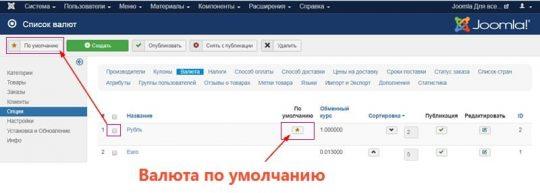 назначаем рубль валютой по умолчанию