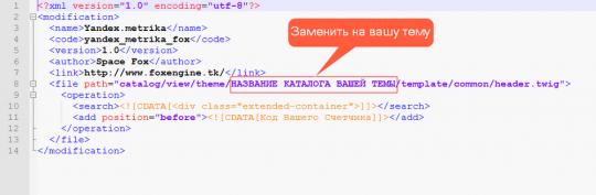 файл «yandex.metrika.ocmod»