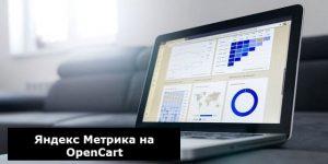 Яндекс метрика на OpenCart