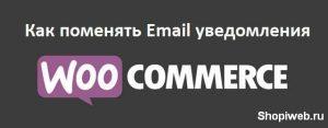 поменять уведомления WooCommerce