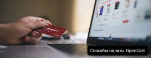 Способы оплаты на OpenCart