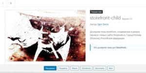 Дочерняя тема Storefront