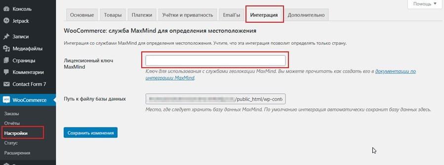 Лицензионный ключ MaxMind