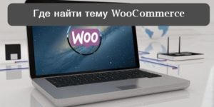 найти бесплатнуютему для WooCommerce