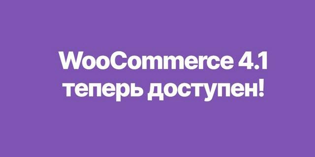 Что нового на WooCommerce 4.1