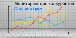 Мониторинг цен конкурентов сервисом uXprice