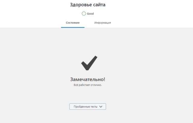 """""""Здоровье сайта"""""""