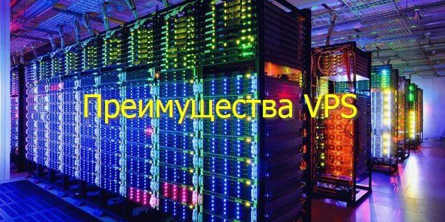 Вам нужно знать преимущества VPS виртуального частного сервера