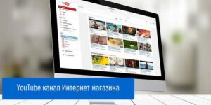 Youtube канал Интернет магазина