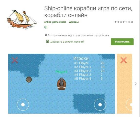 игры про корабли на андроид